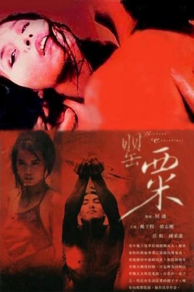 [18+] - The Sichuan Concubine (1994) WEB-DL [MP4]