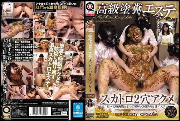 High-Class Slimy Shit Salon – Japanese Scat