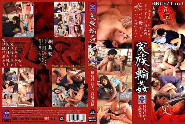 Cover Rinkan Family Incest Volume 1 UNCENSORED