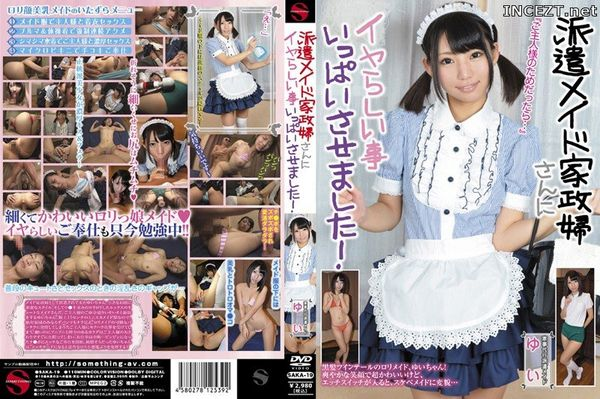 Cover [SAKE-019] I was allowed to full of nasty things to dispatch maid housekeeper