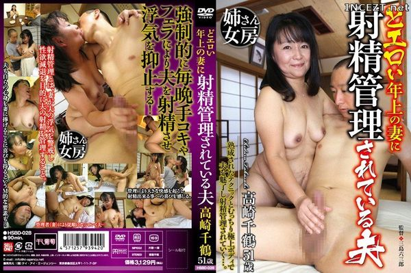 Cover [HSBD-028] Chizuru Takasaki Husband Being Managed Ejaculation Wife