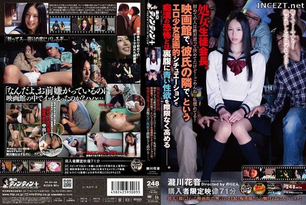 Cover [TIN-003] In The Cinema, Girl Erotic Comic Situations That, Next To Her Boyfriend, And Fear Of Molestation Increases Despite Endless Blue Libido