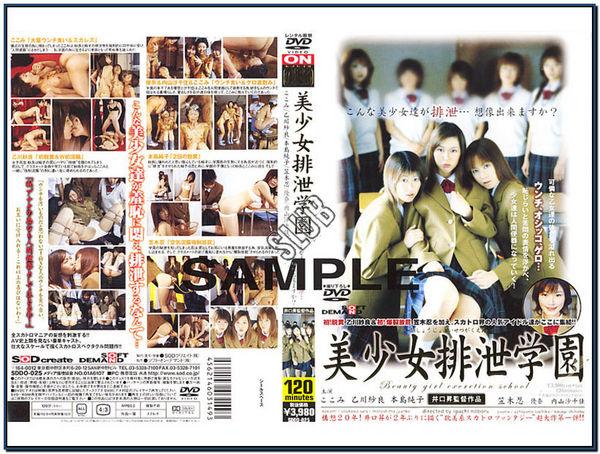 SDDO-025 Lesbo Scat Asian Scat Scat Lesbians