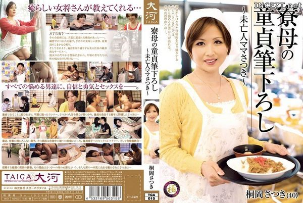 Cover [TGA-015] Satsuki Satsuki Kirioka – Brush Down Virgin Matron Mama Widow