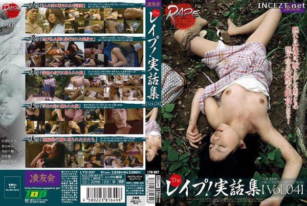 Cover [LYO-037] Chiho Uchida – The Humiliation True Story Collection #4
