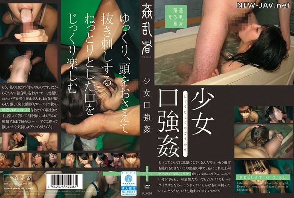 Cover [SUJI-059] Girl Opening Humiliation