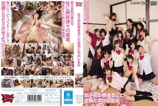 Cover [ZUKO-081] School Girls Dormitory Whole Out The Middle And All Of Promiscuity