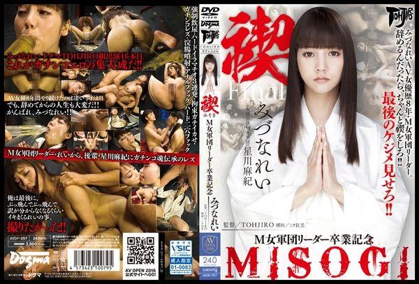 [AVOP-257] Rei Mizuna – Misogi M Woman Corps Leader Graduation