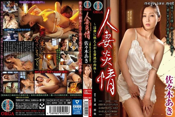 Cover TORG-047 – A Hot And Horny Married Woman An Obscene Body Burning With Lust Aki Sasaki