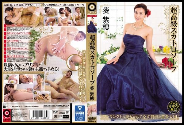 [OPUD-229] Shiho Aoi – Ultra-High Class Scat Soapland