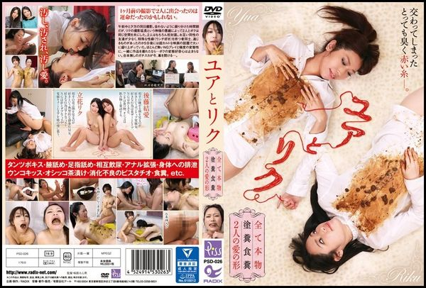 PSD-026 Yua And Riku, It's All Real Covered In Shit Their Shape Of Love – ユアとリク 全て本物 塗糞食糞 2人の愛の形