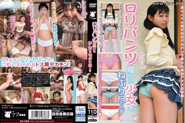 Cover [COSU-031] Exhausted Neburi A Girl Wearing Roripantsu Kin'oki HanaRin