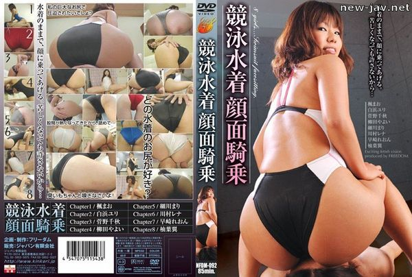 Cover [NFDM-092] Swimsuit Facesitting