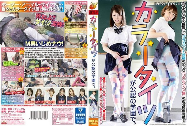 Cover [NFDM-507] Color Tights Are Officially Recognized School.