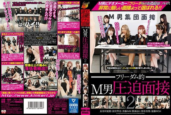 Cover [NFDM-509] Freedomian M Man's Oppression Interview 2