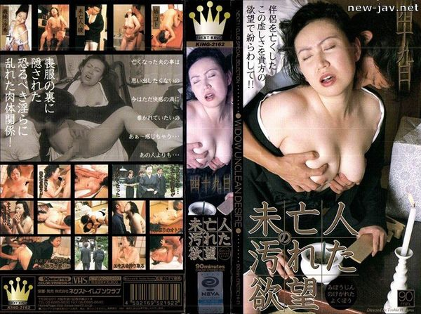 Cover [KING-2162] Dirty desires of the widow on Wednesday