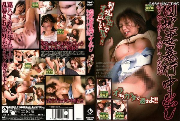 Cover [CADR-315] Apartment Wife Brutal Creampie: Are You Horny Miss!?