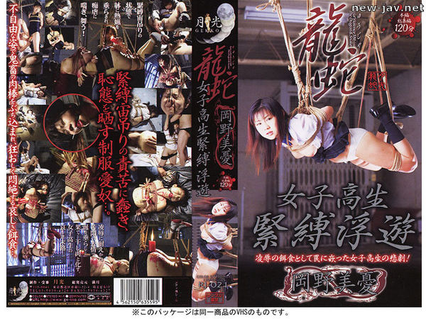 Cover [DRJ-021] Miyu Okano, Floating Dragon Snake Bondage School Girls
