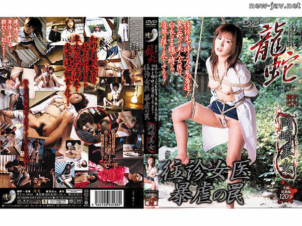 Cover [DRJ-023] Okazaki Beauty Trap Of Violence Dragon Snake Woman Doctor House Calls