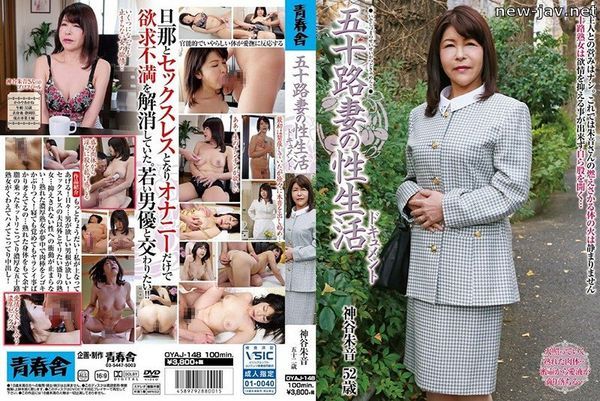 Cover [OYAJ-148] Documents Of The 50th Wife's Sex Life Document Kamiya Akane 52 Years Old