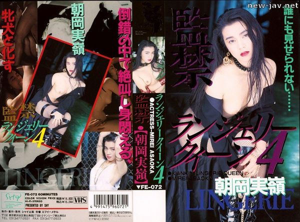 Cover [FE-072] Captivity Lingerie Queen 4 Mirei Asaoka