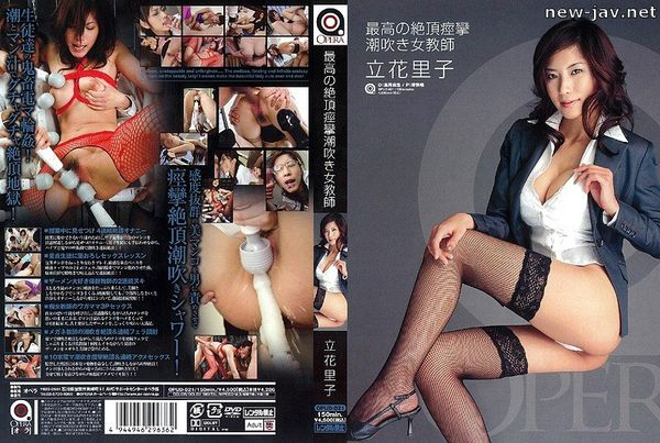 Cover [OPUD-021] Ultimate Ecstasy – Squirting Female Teacher Riko Tachibana