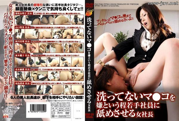 Cover [NFDM-128] Female Boss Makes Shitty Employee Lick Her Unwashed Pussy