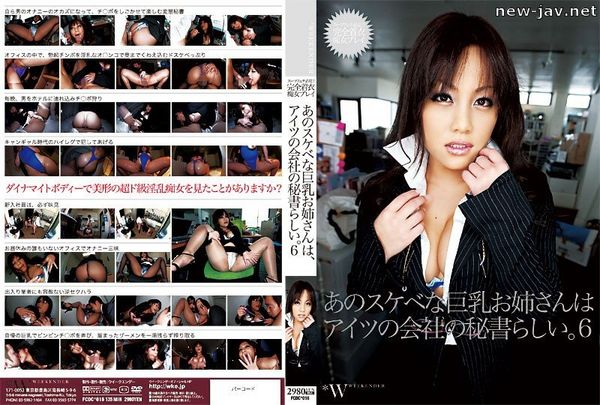 Cover [FCDC-016] That Huge Tit Slut Looks Like That Guy's Secretary 6