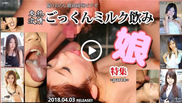 Tokyo Hot n1297 東京熱 東熱激情ごっくんミルク飲み娘特集 part4
