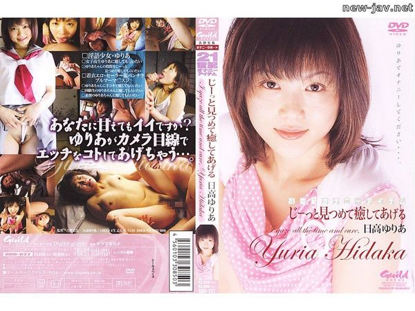Cover [GDD-027] I'll Gaze At You And Comfort You. Yuria Hidaka