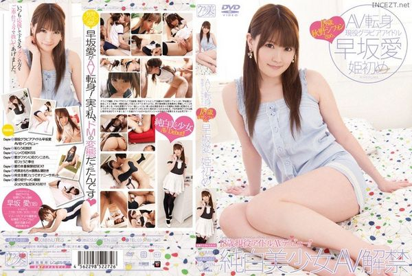Cover URAD-051 ~ Gravure Idol Turned AV ~