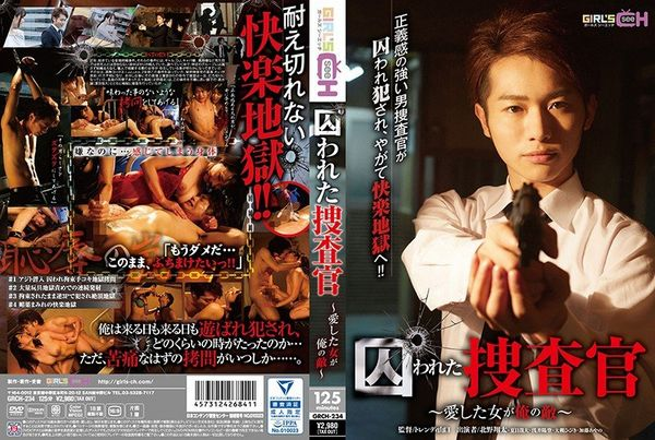 Cover GRCH-234 – The Imprisoned Investigator The Woman I Loved Is My Enemy