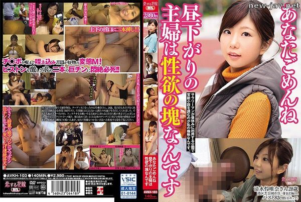 Cover [AVKH-103] I'm Sorry Housewife In The Afternoon Is A Lump Of Libido