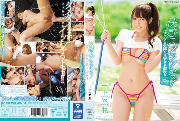 Cover [1080p/FHD] TEK-081 – Pleasure Splash! Squirting For The First Time Ever Yua Mikami