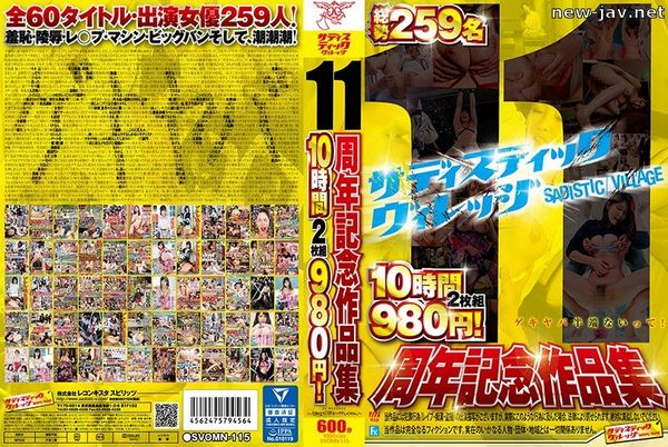 Cover [SVOMN-115] 11th Anniversary Work Collection 10 Hours 2 Sheets Set 980 Yen!