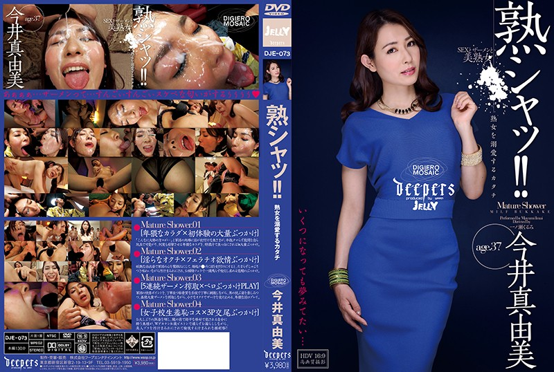 Mature! It Is! Formality To Fondle Milfs Mayumi Imai
