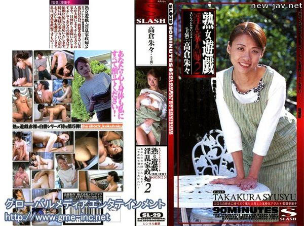 Cover [SL-29] Mature Woman Hot Plays Slutty Maid 2 Suzu Takakura
