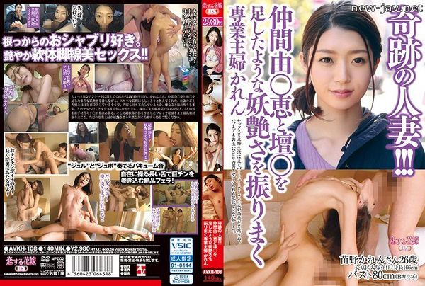 Cover [AVKH-108] Miracle Wife! ! !Housewife Yu ○ Megumi And Dynasty ___ O