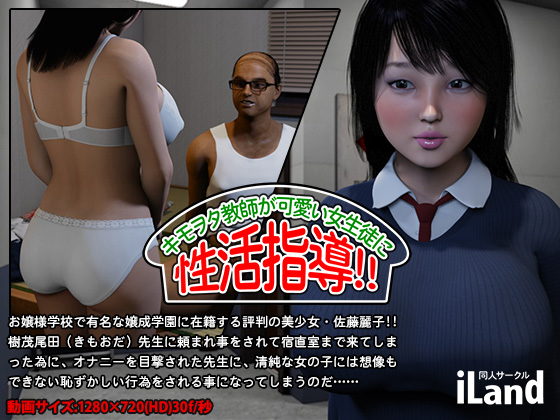 [iLand] [3D Hentai Anime] Creepy Nerd Teacher Gives Sex Education For A Cute Schoolgirl (2017) [anal] HD 720p