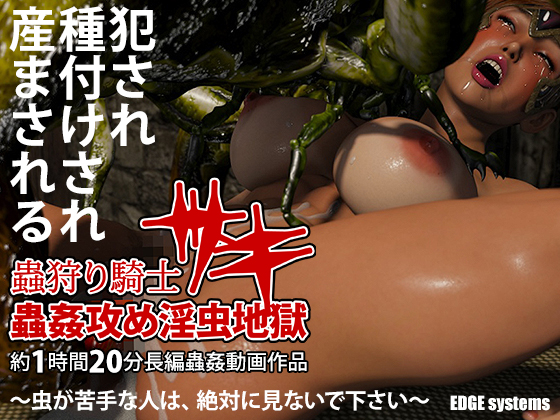 [EDGE Systems] [3D Hentai Anime] Insect Huntress Saki - Hell Of Lewd Insects (2018) [birth] HD 720p