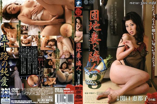 Cover [DBSD-03] Apartment Wife And Neighbor 3 Etsuko Sekiguchi