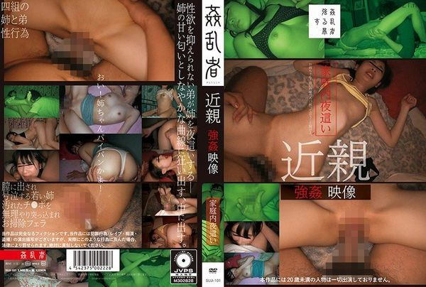 Cover SUJI-101 – In-house Drowning Incestuous Rape Image (1080p)