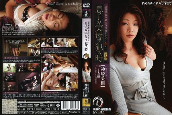 Cover [TDMJ-010] When The Son Humiliated His Mom Miki Kanzaki (35 Years Old)