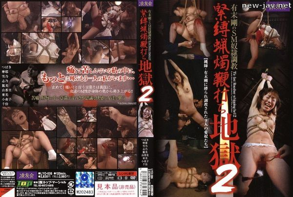 Cover [LYO-006] Go Arisue's S&M Slave Training. S&M Candle Wax Flagellation Hell. 2 ArisueのS&M Slave Training