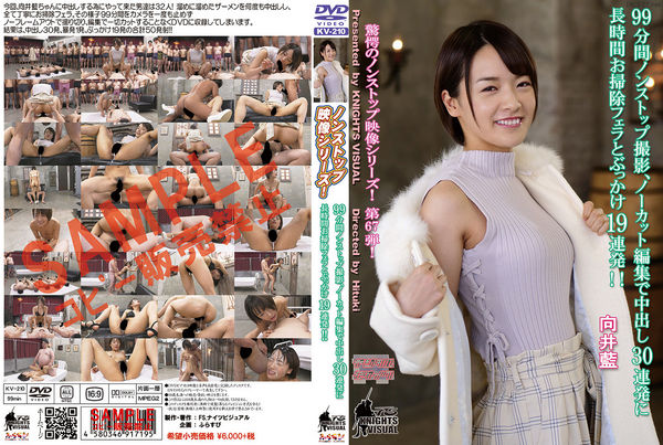 Cover KV-210 Nineteen shooting for 99 minutes, uncut editing and vaginal cum shot repeatedly for 30 consecutive blowjobs and bukkake 19 consecutive shots! ! Ai Mukai