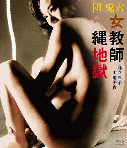 xcv8b7zdct8p Dan Oniroku: Onna kyoshi nawa jigoku (1981)