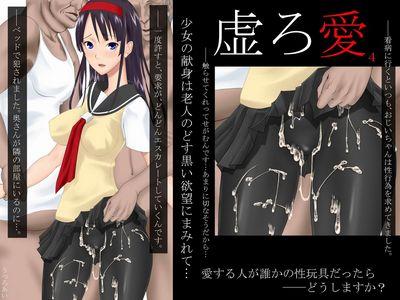 [Hentai CG] [Atelier Botan] Utsuro Ai 4 ~Shoujo no Kenshin wa Roujin no Dosuguroi Yokubou ni Mamirete~ [bukkake]