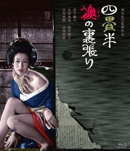 laki3u6ophse Yojohan fusuma no urabari (1973)