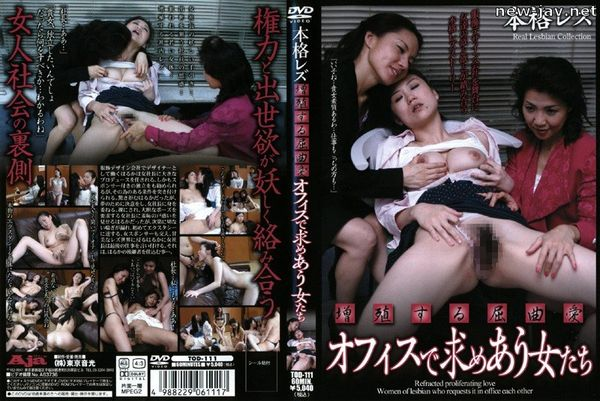 Cover [TOD-111] Card-Carrying Lesbians Increasingly Winding Love