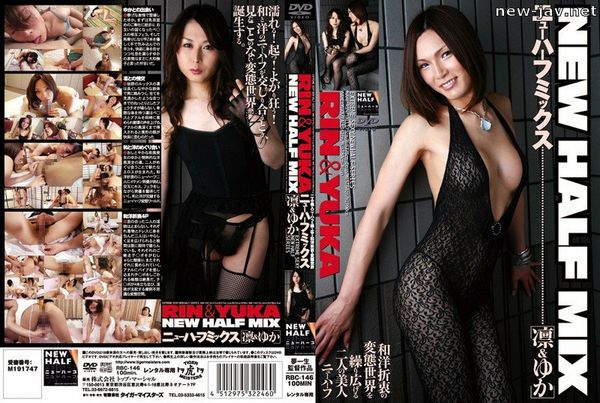 Cover [RBC-146] Transsexual Mix Rin & Yuka
